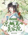福妻临门:京城第一美容院